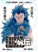 Fairy Tail Gaiden - Road Knight