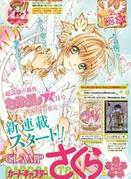 Sakura Card Captor - Clear Card